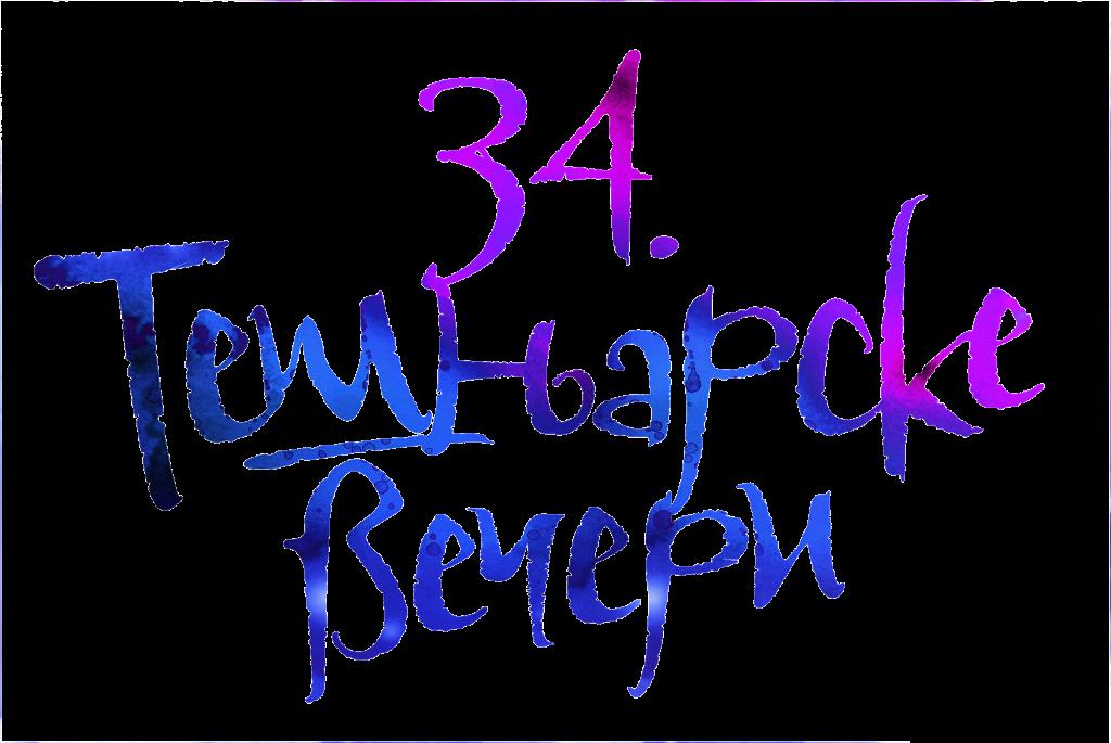 TESNJARSKE logo